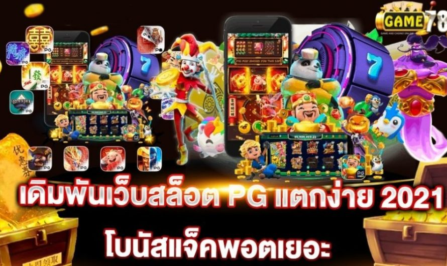 The important facts that you need to know about online slot games
